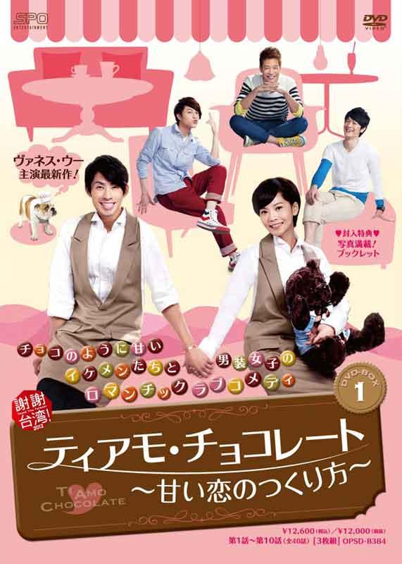 ティアモ・チョコレート~甘い恋のつくり方~DVD-BOX1(3枚組)