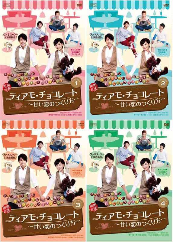 ティアモ・チョコレート~甘い恋のつくり方~DVD-BOX1+2+3+4の全巻セット