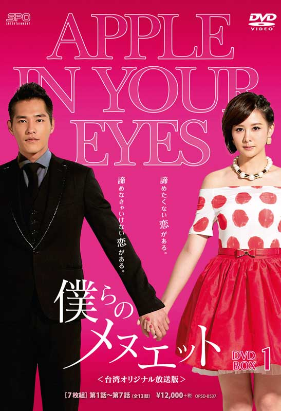 僕らのメヌエット<台湾オリジナル放送版> DVD-BOX1(7枚組)