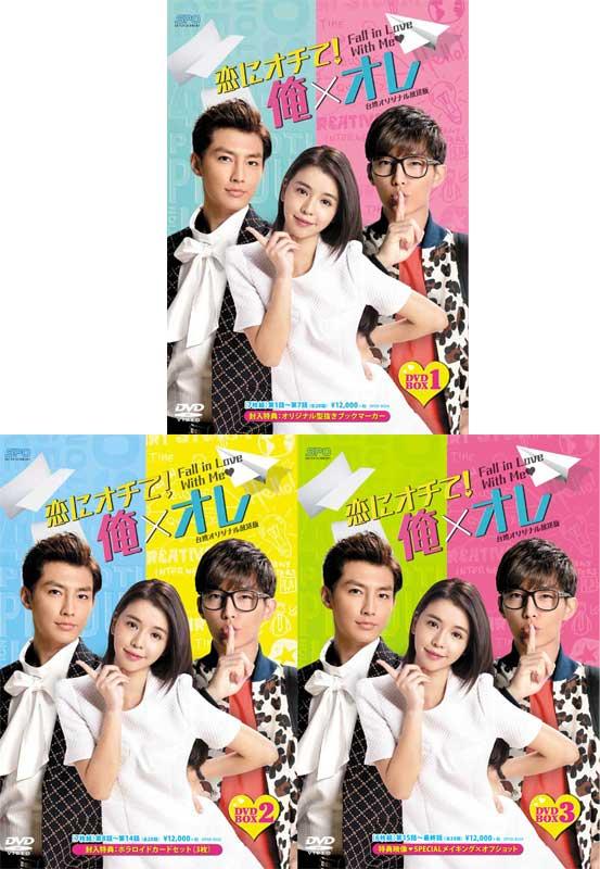 恋にオチて!俺×オレ <台湾オリジナル放送版> DVD-BOX1+2+3の全巻セット