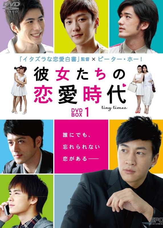 彼女たちの恋愛時代 DVD-BOX 1(6枚組)