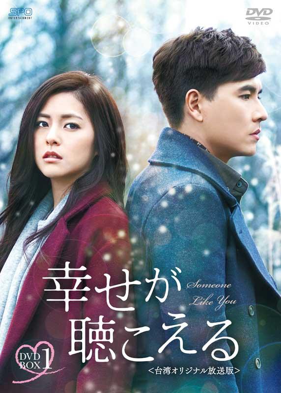 幸せが聴こえる<台湾オリジナル放送版> DVD-BOX1 (7枚組)