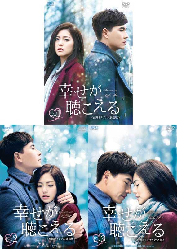 幸せが聴こえる<台湾オリジナル放送版> DVD-BOX1+2+3のセット