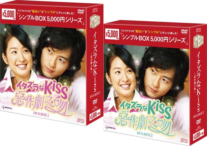 イタズラなKiss~惡作劇之吻~ DVD-BOX1+2のセット <シンプルBOX 5,000円シリ