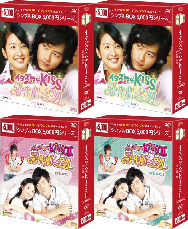 イタズラなKiss~惡作劇之吻~ DVD-BOX1+2 と イタズラなKiss2~惡作劇2吻~ DVD-BOX 1+2の4巻セット