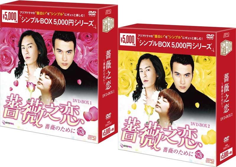薔薇之恋~薔薇のために~ DVD-BOX1+2のセット <シンプルBOX 5,000円シリーズ>
