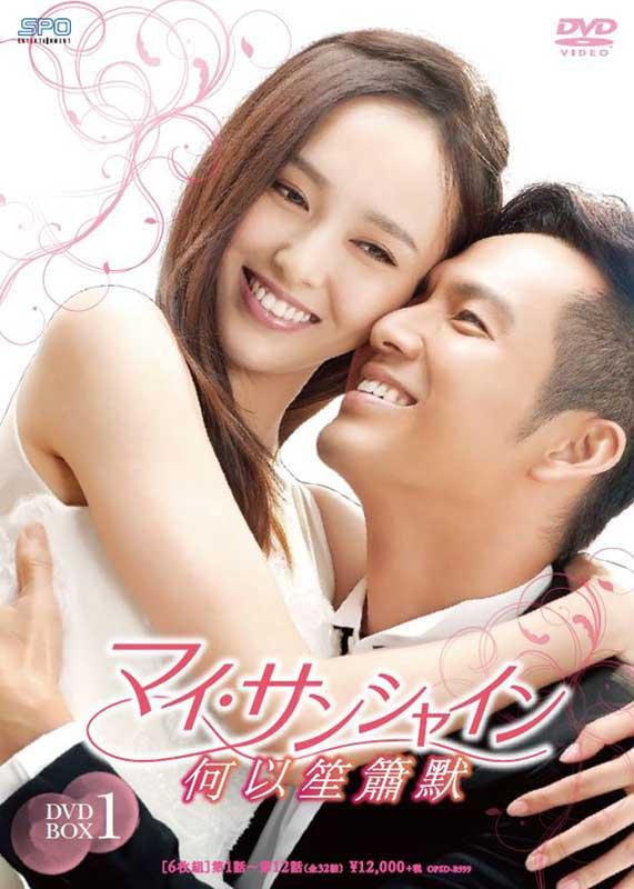 マイ・サンシャイン~何以笙簫默~DVD-BOX1 (6枚組)