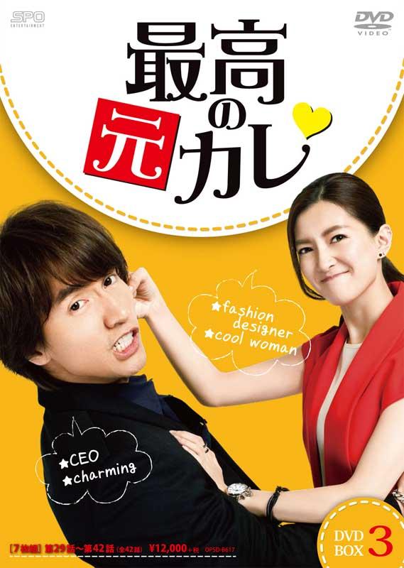 最高の元カレ DVD-BOX3<初回限定生産版> (7枚組)
