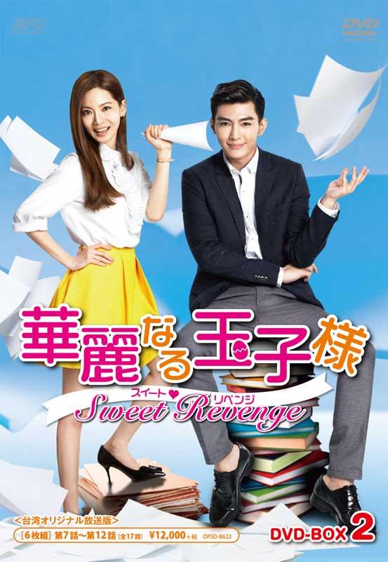 華麗なる玉子様~スイート■リベンジ DVD-BOX2<初回限定生産版>(6枚組)