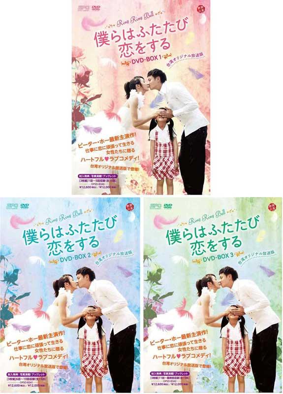 僕らはふたたび恋をする<台湾オリジナル放送版>DVD-BOX1+2+3の全巻セット