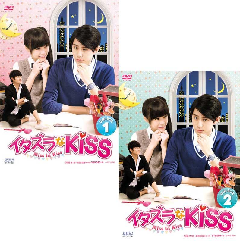 イタズラなKiss~Miss In Kiss DVD-BOX1+2のセット