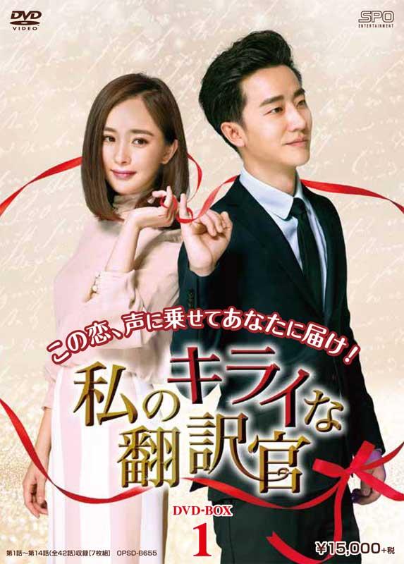 私のキライな翻訳官 DVD-BOX1(7枚組)
