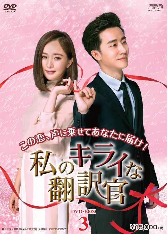 私のキライな翻訳官 DVD-BOX3(7枚組)