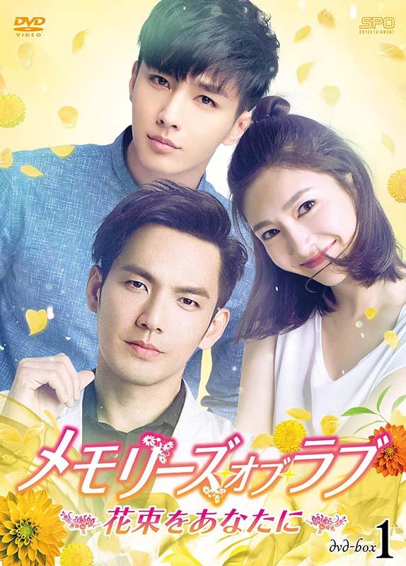 メモリーズ・オブ・ラブ~花束をあなたに~ DVD-BOX1(5枚組)