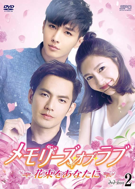 メモリーズ・オブ・ラブ~花束をあなたに~ DVD-BOX2(5枚組)