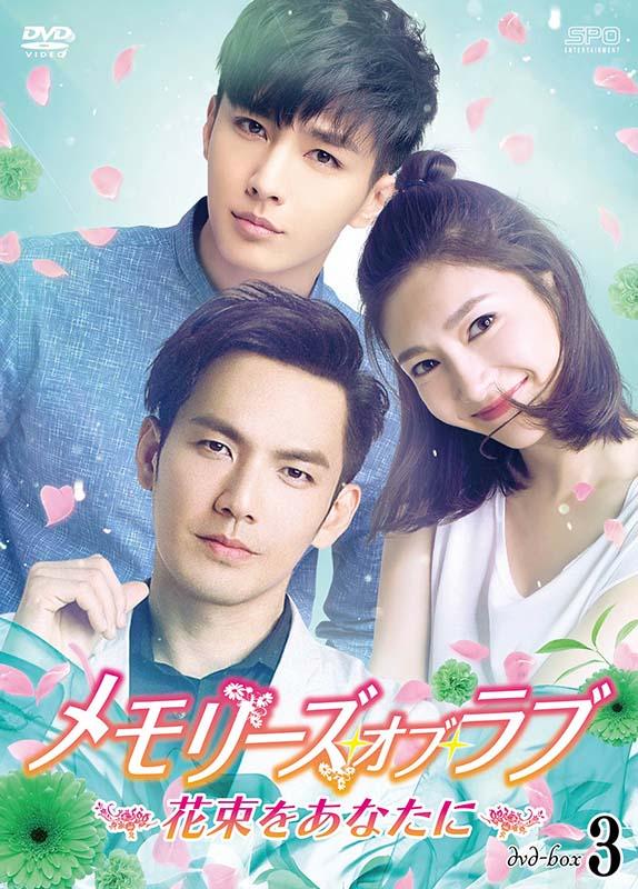 メモリーズ・オブ・ラブ~花束をあなたに~ DVD-BOX3(5枚組)