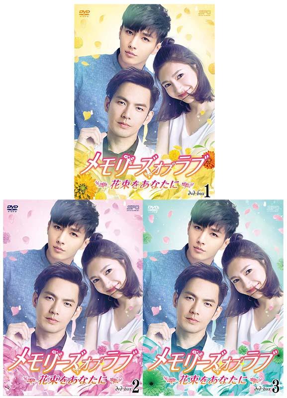 メモリーズ・オブ・ラブ~花束をあなたに~ DVD-BOX1+2+3の全巻セット