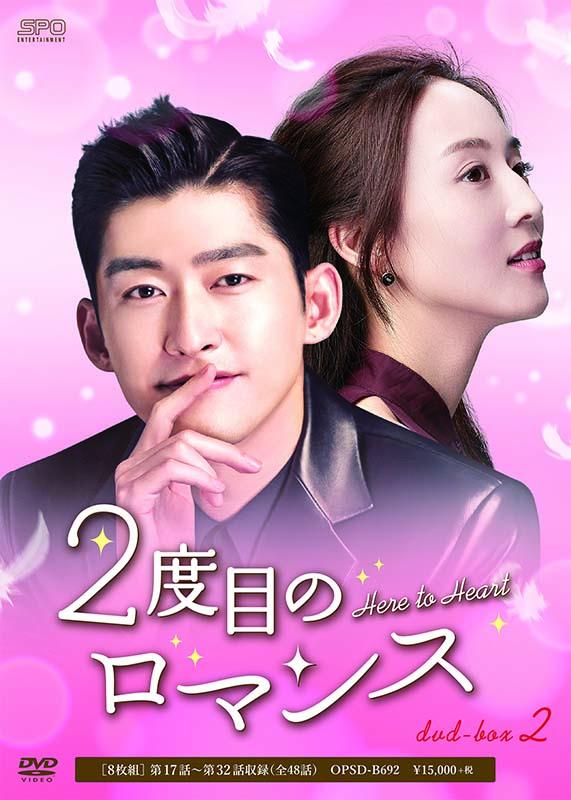 2度目のロマンス DVD-BOX2(8枚組)
