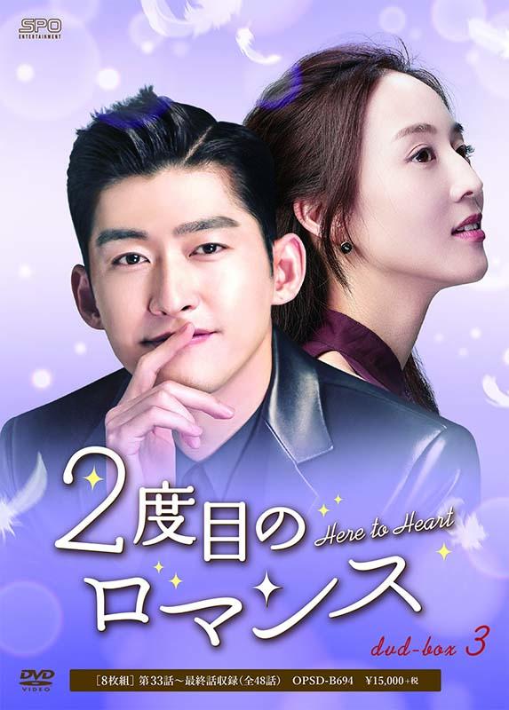 2度目のロマンス DVD-BOX3(8枚組)