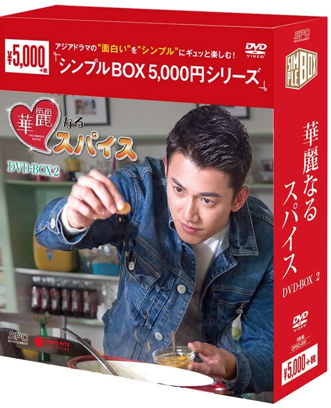セール 登場から人気沸騰 出色 新品 華麗なるスパイス DVD-BOX2 9枚組 000円シリーズ 5 シンプルBOX