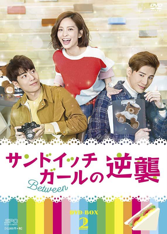 サンドイッチガールの逆襲 DVD-BOX2(7枚組)