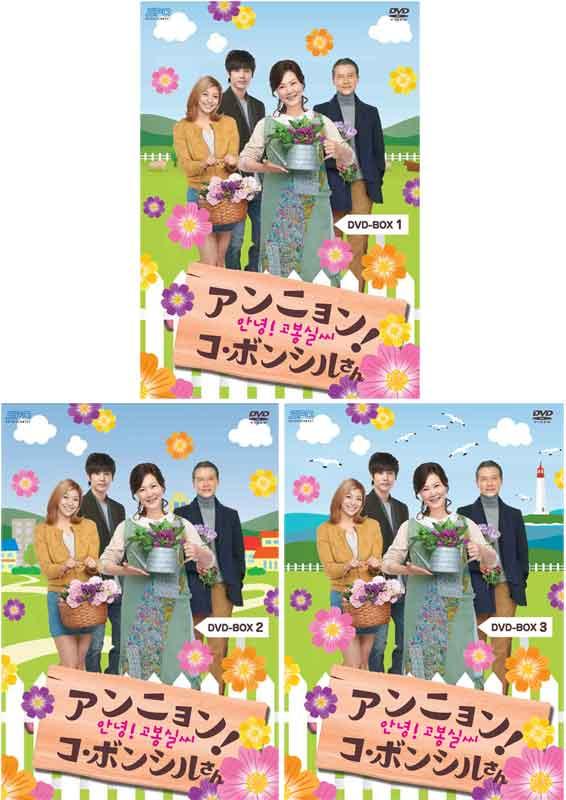 アンニョン!コ・ボンシルさん DVD-BOX1+2+3の全巻セット