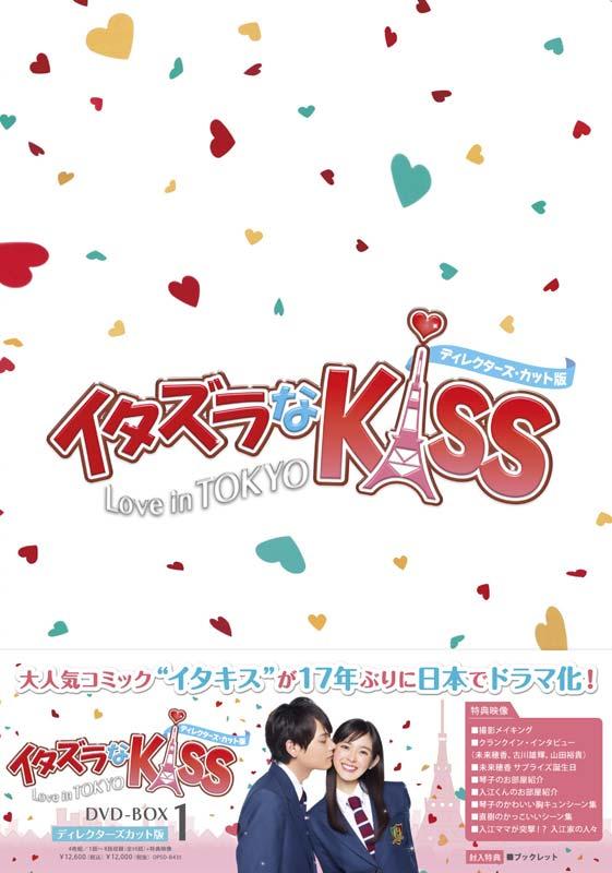 イタズラなKiss~Love in TOKYO <ディレクターズ・カット版> DVD-BOX1