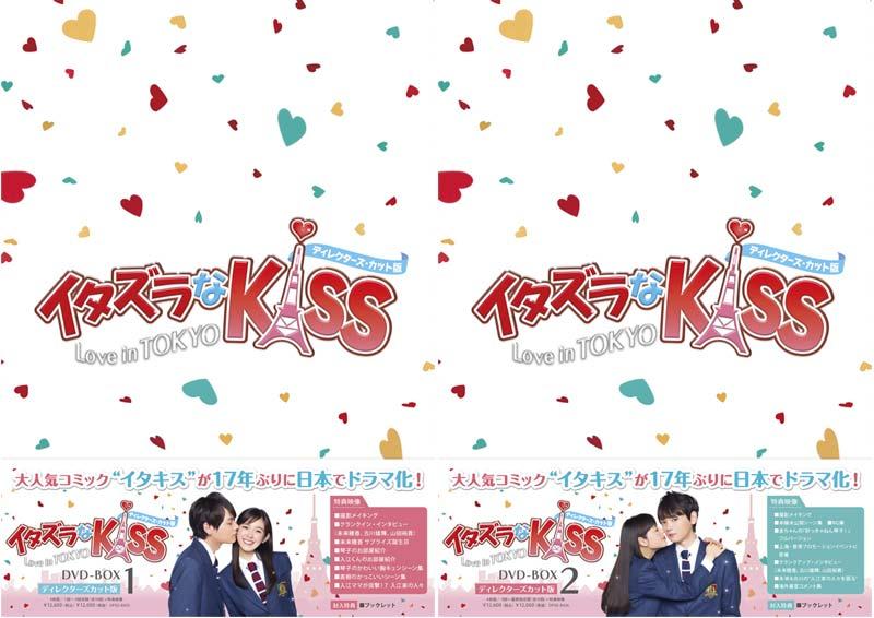 イタズラなKiss~Love in TOKYO <ディレクターズ・カット版> DVD-BOX1+2のセット