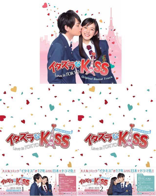 Itazura na Kiss-Love in TOKYO (Director's cut Edition) DVD-box 1 + 2 and  original, soundtrack CD set