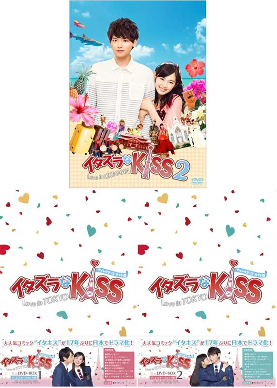 Itazura na Kiss-Love in TOKYO DVD box 1 + 2 + itazura Kiss2 ~ Love in OKINAWA DVD set