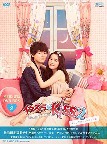 イタズラなKiss2~Love in TOKYO ディレクターズ・カット版 DVD-BOX2【初回限定版】(4枚組 本編DISC3枚+特典DISC1枚)