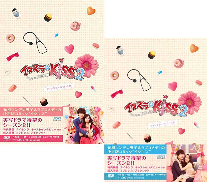 イタズラなKiss2~Love in TOKYO ディレクターズ・カット版 DVD-BOX1+2のセット