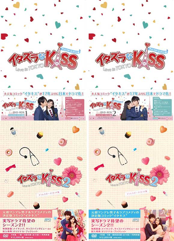 Itazura na Kiss-Love in TOKYO DVD box 1 + 2 and mischievous Kiss2 ~ and  Love in TOKYO DVD box 1 + 2 Director's cut Edition BOX 4 volume set