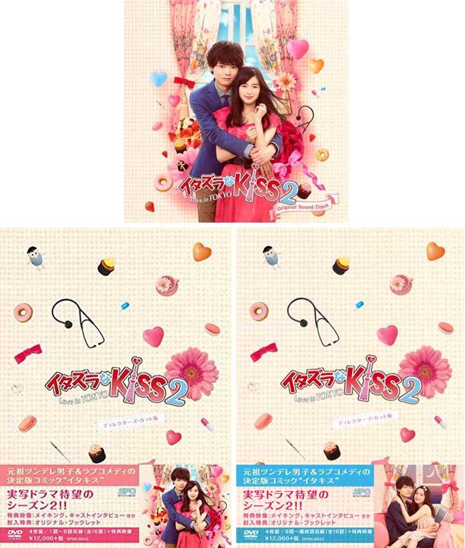 イタズラなKiss2~Love in TOKYO ディレクターズ・カット版 DVD-BOX1+2と オリジナル・サウンドトラック 【CD 1枚組】のセット