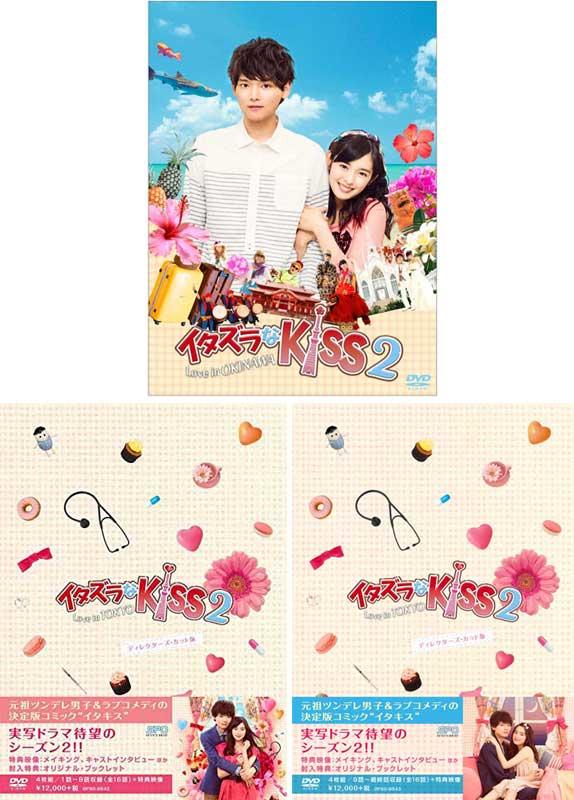 イタズラなKiss2~Love in TOKYO ディレクターズ・カット版 DVD-BOX1+2 と Love in OKINAWA DVDのセット