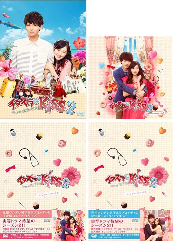 イタズラなKiss2~Love in TOKYO ディレクターズ・カット版 DVD-BOX1+2と サウンドトラックCD と Love in OKINAWA DVDのセット