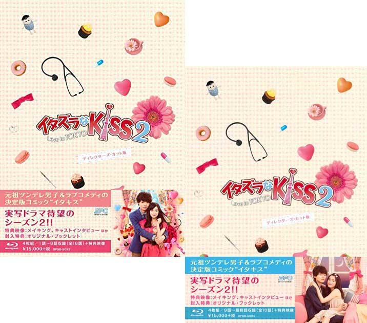 イタズラなKiss2~Love in TOKYO ディレクターズ・カット版 Blu-ray BOX1+2のセット