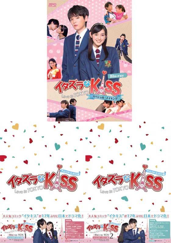 イタズラなKiss~Love in TOKYO ブルーレイ BOX1+2 と スペシャル・メイキング ブルーレイのセット