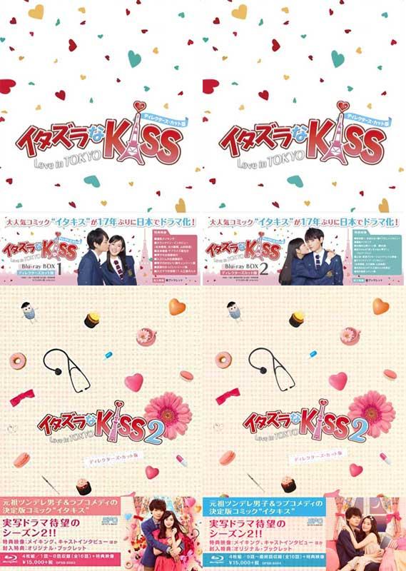 イタズラなKiss~Love in TOKYO ブルーレイ BOX1+2とイタズラなKiss2~Love in TOKYO ブルーレイ BOX1+2のディレクターズ・カット版 BOX4巻セット