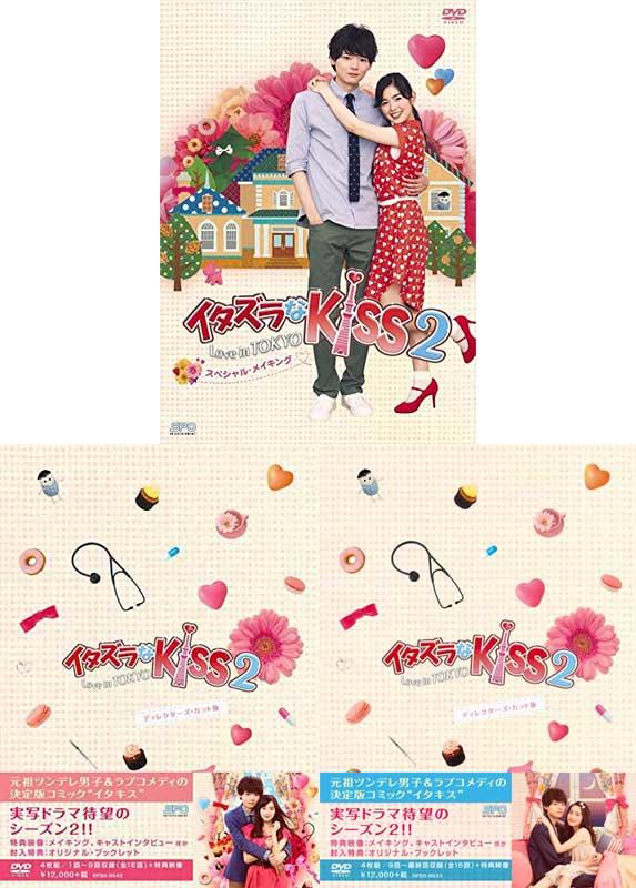 イタズラなKiss2~Love in TOKYO ディレクターズ・カット版 DVD-BOX1+2とスペシャル・メイキングDVDのセット