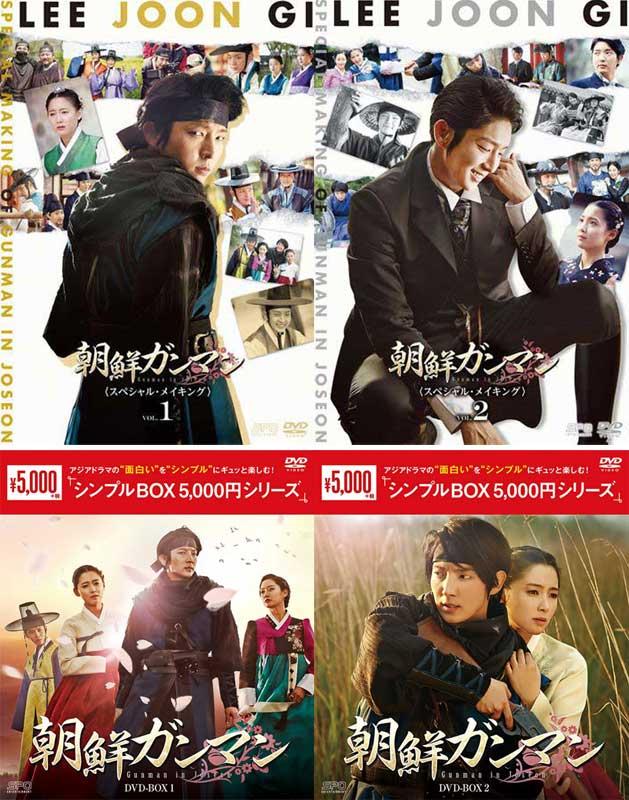 朝鮮ガンマン DVD-BOX1+2 <シンプルBOX 5,000円シリーズ> とメイキングDVD vol.1+2のセット