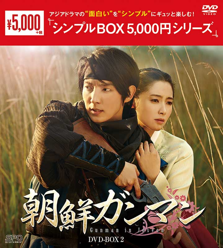 新品 朝鮮ガンマン DVD-BOX2 シンプルBOX 新作アイテム毎日更新 000円シリーズ ファクトリーアウトレット 5枚組 5