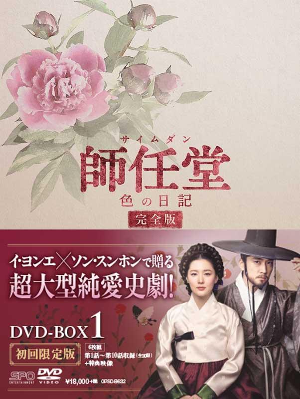 師任堂(サイムダン)、色の日記 <完全版> DVD-BOX1 (6枚組:本編DISC5枚+特典DISC1枚)