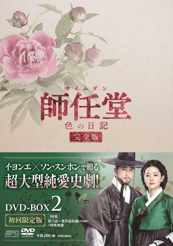 師任堂(サイムダン)、色の日記 <完全版> DVD-BOX2 (6枚組:本編DISC5枚+特典DISC1枚)