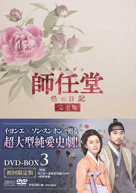 師任堂(サイムダン)、色の日記 <完全版> DVD-BOX3 (6枚組:本編DISC5枚+特典DISC1枚)