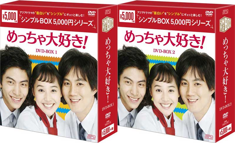 新品 めっちゃ大好き ふるさと割 DVD-BOX1+2のセット シンプルBOX 安心と信頼 5 000円シリーズ