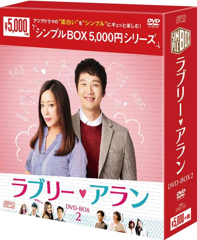 新品 ラブリー 送料無料 一部地域を除く アラン 秀逸 DVD-BOX2 シンプルBOX 000円シリーズ 4枚組 5