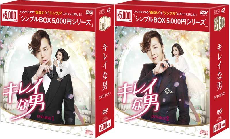 キレイな男 DVD-BOX1+2のセット <シンプルBOX 5,000円シリーズ>