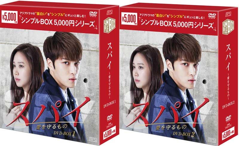★新品★  スパイ~愛を守るもの~ DVD-BOX1+2のセット <シンプルBOX 5,000円シリーズ>