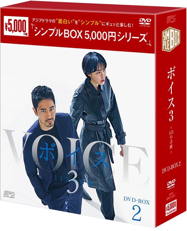 ★新品★ ボイス3 ~112の奇跡~ DVD-BOX2(5枚組) <シンプルBOX 5,000円シリーズ>